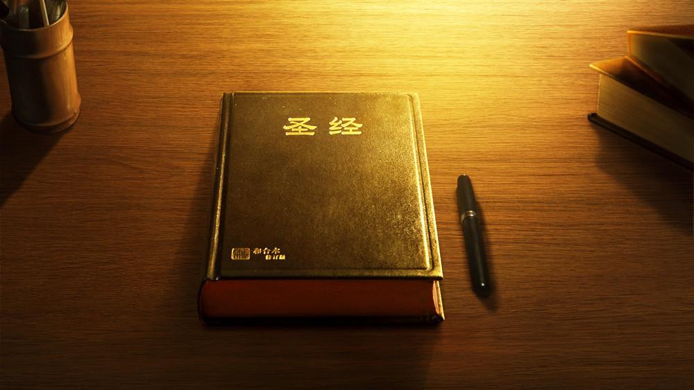 1. Biblia este doar o consemnare a celor două etape de lucru ale lui Dumnezeu în Epoca Legii și Epoca Harului; nu este o consemnare a întregii lucrări a lui Dumnezeu