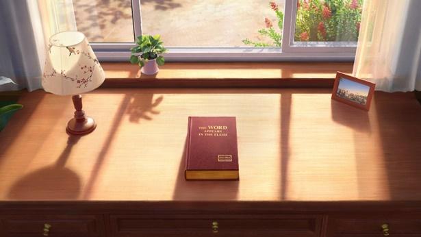 1. Ce este adevărul? Ce înseamnă cunoașterea Bibliei și doctrina?